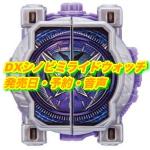 DXシノビミライドウォッチ発売日と予約日・音声も確認!【仮面ライダーウォズ使用】
