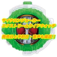 DXサイクロンジョーカーエクストリームライドウォッチ発売日と予約日・音声も確認!【仮面ライダージオウ】