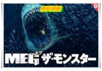 MEGザモンスター動画配信無料視聴!Dailymotion・ホームシアターは見れない?