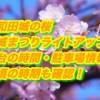 岸和田城の桜(まつり)2019ライトアップと屋台の時間・駐車場情報!見頃の時期も確認!