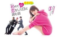 ドラマ「はじこい」6話あらすじ・感想!7話のネタバレとあらすじまとめ!