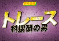 トレース科捜研の男5話見逃し動画無料視聴!Dailymotion・フリドラは見れない