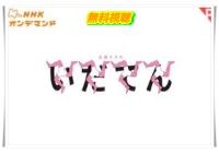 NHK『いだてん』見逃し配信・再放送!1話〜最新話のお得な視聴方法!