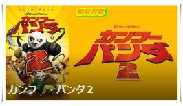カンフーパンダ2無料動画!anitube・無料ホームシアターも確認