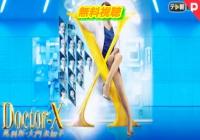 ドクターX 2017 1話〜最終回動画無料!Dailymotion・Pandoraも確認