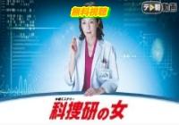 科捜研の女15動画無料視聴!Pandora・Dailymotionも確認