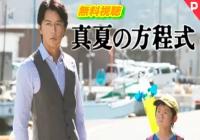 真夏の方程式|映画動画フル無料視聴!Dailymotion・pandoraは見れない?