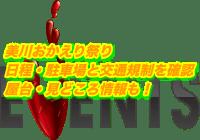 美川おかえり祭り2020日程・駐車場と交通規制を確認!屋台・見どころ情報も!