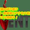 長沢鯉のぼり祭り2019日程・駐車場とアクセスを確認!見どころ情報も!