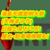 湯島天満宮例大祭(天神まつり)2019日程と見どころ!屋台・駐車場情報も!