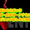 宮崎みなとまつり2019日程・駐車場・アクセス!見どころや楽しみ方情報も!