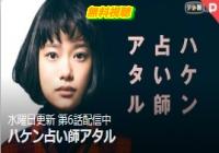 ハケン占い師アタル1話~最終回動画無料!Pandora・Dailymotionも確認