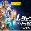 レジェンドオブトゥモローシーズン3動画配信無料視聴!Dailymotion・Pandoraも確認
