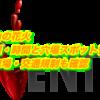小山の花火2019日程・時間と穴場スポット情報!駐車場・交通規制も確認