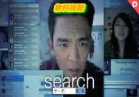 search/サーチ動画配信無料視聴!Dailymotion・Pandoraも確認