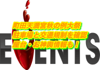 町田天満宮秋の例大祭2019駐車場と交通規制を確認!屋台・お神輿情報も!