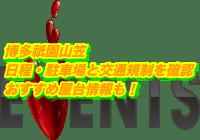 博多祇園山笠2019日程・駐車場と交通規制を確認!おすすめ屋台情報も!