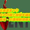 宮古島夏まつり2019花火の日程と時間を確認!駐車場・交通規制情報も!
