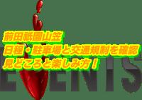 前田祇園山笠2019日程・駐車場と交通規制を確認!見どころと楽しみ方!