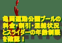 亀岡運動公園プールの料金・割引・混雑状況とスライダーの年齢制限を確認!