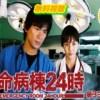 救命病棟24時第3シリーズ動画無料視聴!Pandora・Dailymotionも確認!