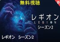 レギオンシーズン2動画配信無料視聴!Pandora・Dailymotionも確認