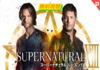 スーパーナチュラルシーズン13動画無料視聴!Dailymotion・Pandoraも確認