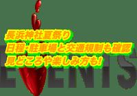 長浜神社夏祭り2020日程・駐車場と交通規制も確認!見どころや楽しみ方も!