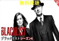 ブラックリストシーズン4動画配信無料視聴!Dailymotion・Pandoraも確認