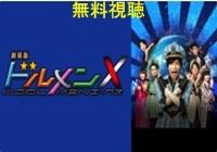 劇場版ドルメンX映画動画無料視聴!Pandora・Dailymotionも確認