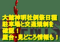 大館神明社例祭2019日程・駐車場と交通規制を確認!屋台・見どころ情報も!