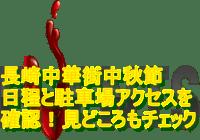 長崎中華街中秋節2019日程と駐車場・アクセスを確認!見どころもチェック!