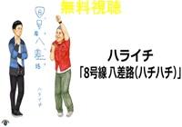 ハライチ ネタ動画 8号線八差路(ハチハチ)無料視聴!ノリボケ漫才映像集!