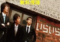 東京03単独ライブ いらいら の動画無料視聴!Dailymotion・Pandoraは見れない?