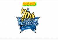 横浜DeNAベイスターズの試合中継をネット無料視聴!ライブ動画はスマホもテレビもDAZNがおすすめ!