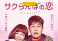 サクらんぼの恋 映画動画無料視聴!Pandora・Dailymotionも確認