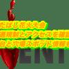 江戸川花火大会2019交通規制とアクセスを確認!屋台と打ち上げ場所j情報も!