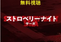 ストロベリーナイトサーガドラマ動画無料視聴!Pandora・Dailymotionも確認!