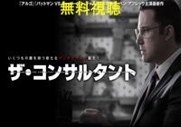 ザ・コンサルトタント映画動画無料視聴!Dailymotion・Pandoraも確認