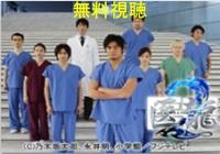 医龍2 ドラマ動画無料視聴!Pandora・Dailymotionも確認!