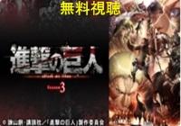 進撃の巨人season3第3期無料動画!Dailymotion・Pandoraも確認