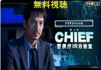 CHIEF 警視庁IR分析室 動画無料視聴!Dailymotion・Pandoraも確認