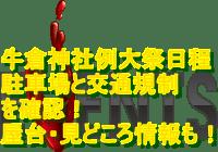 牛倉神社例大祭2019日程・駐車場と交通規制を確認!屋台・見どころ情報も!
