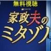 家政夫のミタゾノ3 1話~最終回動画無料!Dailymotion・Pandoraも確認