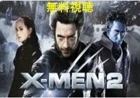 X-MEN2動画無料視聴!パンドラ・Dailymotionも確認