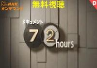 ドキュメント72時間 見逃し再放送動画視聴!Dailymotion・Pandoraも確認