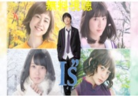 "I""s(アイズ)無料動画視聴!Pandora・Dailymotionも確認"
