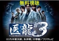 医龍3 ドラマ動画無料視聴!Pandora・Dailymotionも確認!