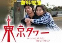 東京タワーオカンとボクと時々オトン ドラマ動画無料視聴!Pandora・Dailymotionも確認!