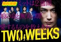 TWO WEEKS 9話見逃し配信動画無料!Pandora・Dailymotionも確認